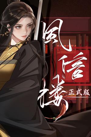 风信楼 poster image on Steam Backlog