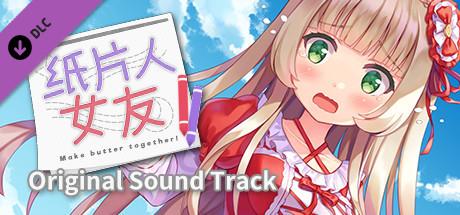 Купить 我的纸片人女友 OST (DLC)