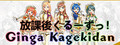 Ginga Kagekidan - 放課後くるーずっ!-game
