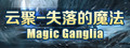 云聚:失落的魔法 Magic Ganglia-game