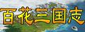 百花三国志(Banner of the THREE KINGDOMS)-game