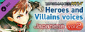 RPG Maker MV - Heroes and Villains voices 【Japanese】vol.2-dlc