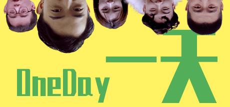 One day 一天
