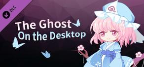 桌面出没的幽幽子-The Ghost on the Desktop