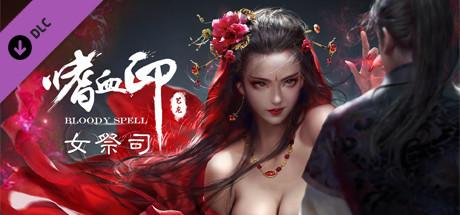 嗜血印 Bloody Spell DLC 女祭司