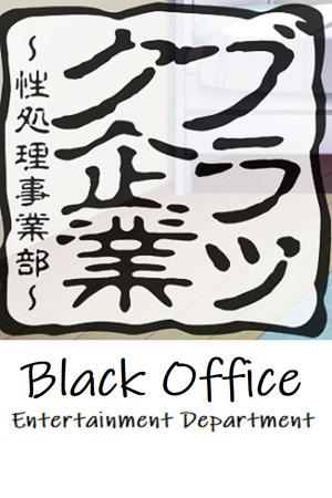 Серверы Black Office - Entertainment Department