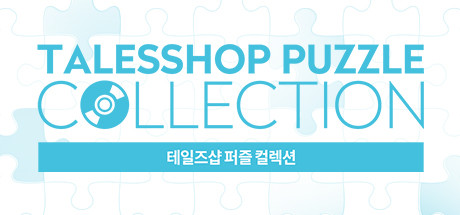 talesshop puzzle 테일즈샵 퍼즐