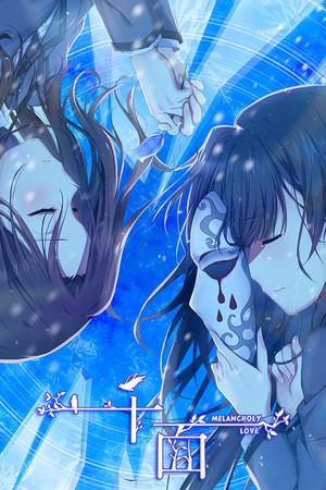 千面 Melancholy Love poster image on Steam Backlog