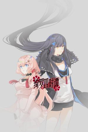 绮罗四时谭 poster image on Steam Backlog