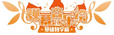 Barrage Musical ~ Basic Danmaku Tutorial