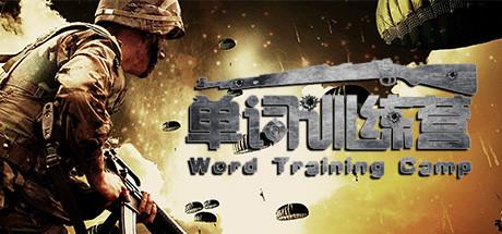 单词训练营 | Word Training Camp cover art