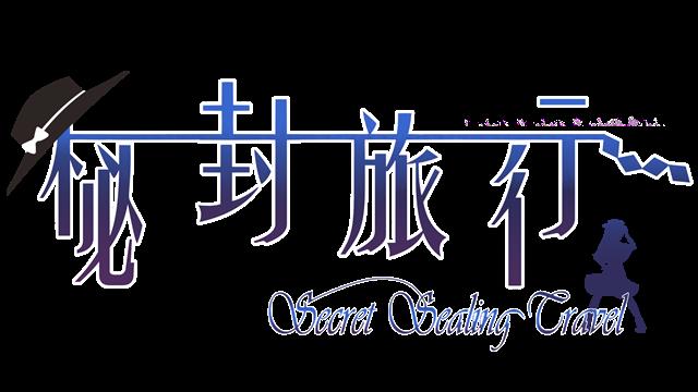 秘封旅行 ~ Secret Sealing Travel logo
