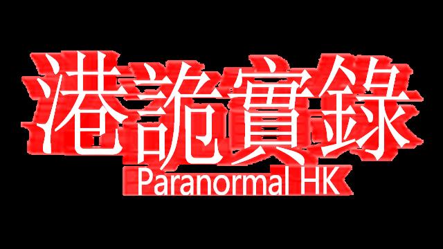 港詭實錄ParanormalHK - Steam Backlog