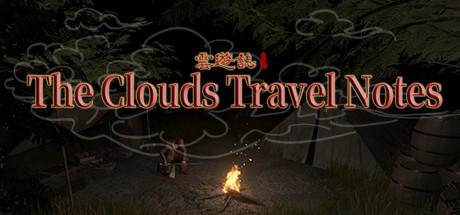 云游志 The Clouds Travel Notes