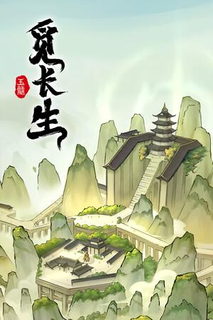 觅长生 poster image on Steam Backlog
