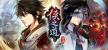 Path Of Wuxia on Steam Backlog