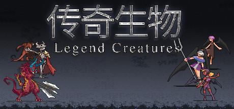 Legend Creatures(传奇生物) on Steam Backlog
