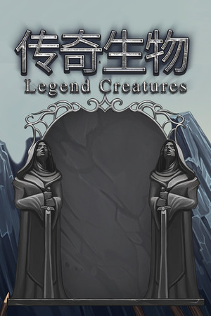 Legend Creatures(传奇生物) poster image on Steam Backlog