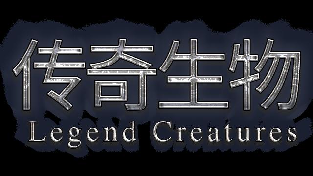 Legend Creatures(传奇生物) - Steam Backlog