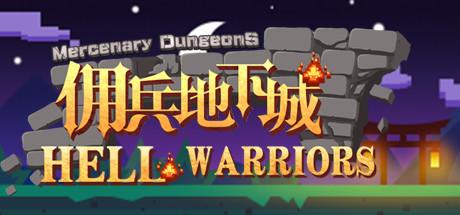 Купить 佣兵地下城/Hell Warriors