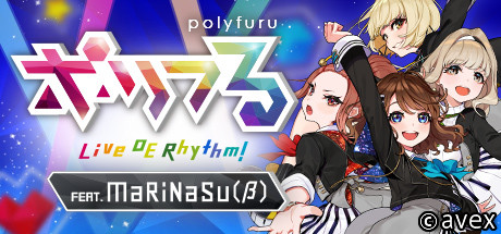 polyfuru feat. MaRiNaSu (β) / ポリフる feat. まりなす(仮)