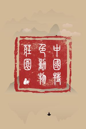 Animal Farm: China poster image on Steam Backlog