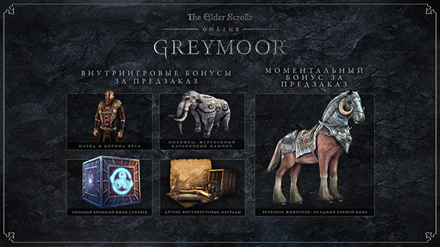 Купить The Elder Scrolls Online - Greymoor