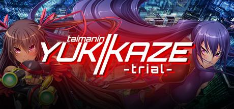Taimanin Yukikaze 1: Trial/対魔忍ユキカゼ・体験版