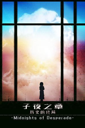 子夜之章:历史的终局~MidNights of Desperado~ poster image on Steam Backlog