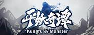 平妖奇谭 Kungfu & Monster