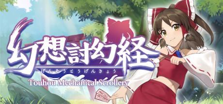 Touhou Machanical Scrollry   幻想討幻経