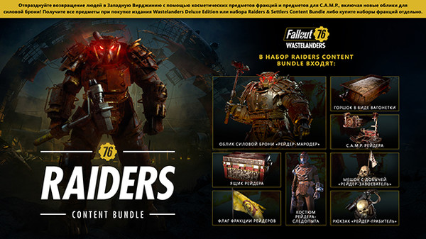 Скриншот №1 к Fallout 76 Raiders Content Bundle