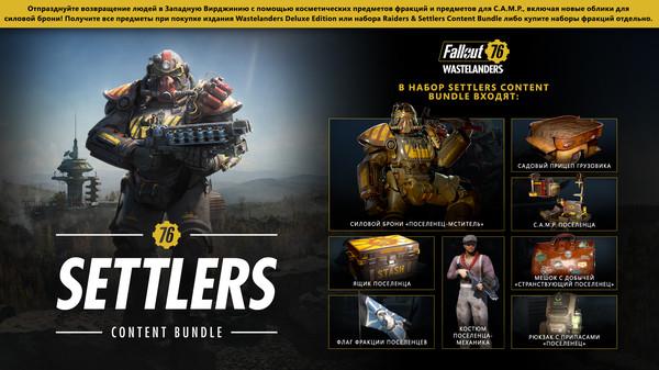 Скриншот №1 к Fallout 76 Settlers Content Bundle