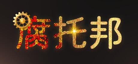 Rotten Utopia