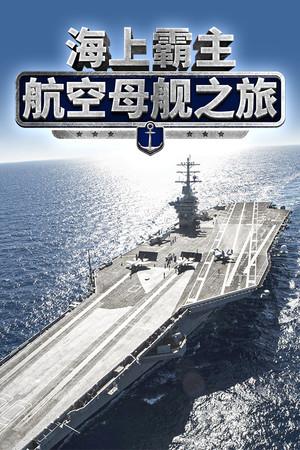 Maritime Hegemony: Carrier Travel 海上霸主:航空母舰之旅 poster image on Steam Backlog