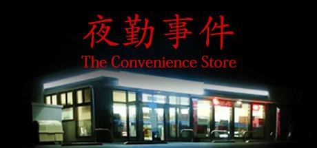 The Convenience Store   夜勤事件