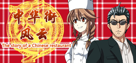The story of a Chinese restaurant