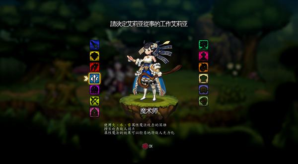 艾莉亚编年史(纪元战记)豪华版-V1.2.0.0-新DLC-亚马逊-(官中+全DLC)插图9