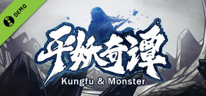 平妖奇谭 Kungfu & Monster Demo