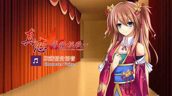 скриншот True Love ~Confide to the Maple~枫茜语音 Character Voice 2