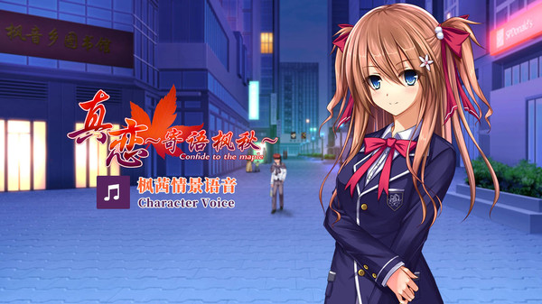 скриншот True Love ~Confide to the Maple~枫茜语音 Character Voice 3