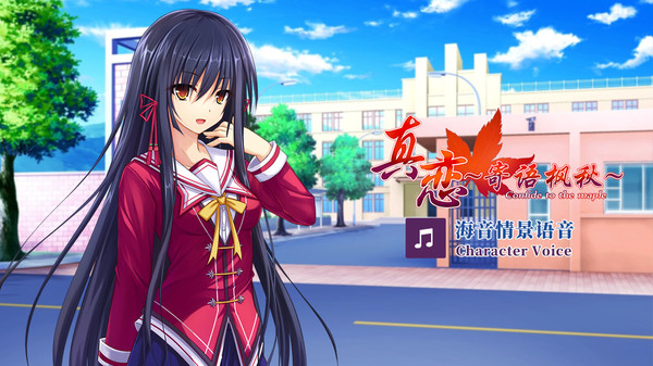 True Love ~Confide to the Maple~海音语音 Character Voice