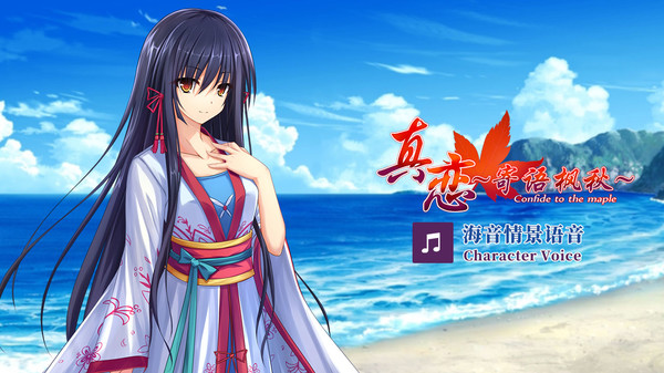скриншот True Love ~Confide to the Maple~海音语音 Character Voice 2