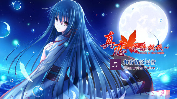 скриншот True Love ~Confide to the Maple~海音语音 Character Voice 0
