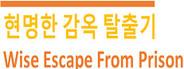 Wise Escape From Prison (현명한 감옥 탈출기)