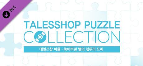 talesshop puzzle 테일즈샵퍼즐 - 죽어버린 별의 넋두리 드씨
