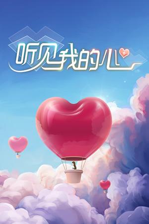 听见我的心 Listen to My Heart poster image on Steam Backlog