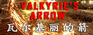 Valkyrie's Arrow(瓦尔基丽的箭)