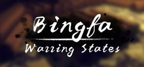 Bingfa:Warring States