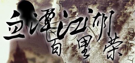 Купить 血潭江湖百里荣